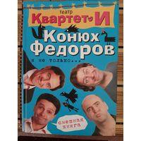 Квартет И. Конюх Федоров и не только...