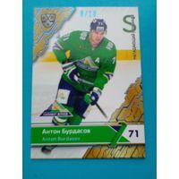 Антон Бурдасов  8/10 синяя вариация 11 сезона КХЛ.