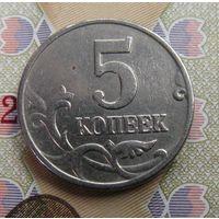 5 копеек 2003 года Б/Б монетного двора