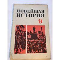 Школьный учебник СССР Новейшая История 9кл 1979г