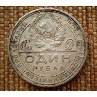 1 рубль 1924 СССР! Отличный рубль !!! Коллекция! ВОЗМОЖЕН ОБМЕН !