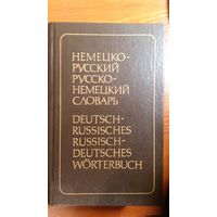 Немецко-русский Русско-немецкий словарь1993