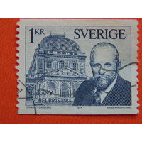 Швеция 1974г. Известные люди.
