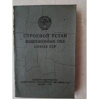 Строевой устав Вооруженных Сил Союза ССР. 1947г.