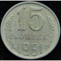 15 копеек 1991 Л