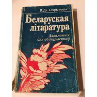 Старычонак Беларуская литература для абитуриентов 1997 г 340 стр