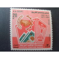 Египет 1971 70 лет сбер. банку