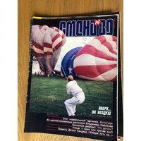 Журналы Смена 9 штук продолжение. К ним в комплекте журналы: Новые товары  и Крестьянка