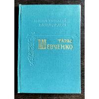 ТАРАС ШЕВЧЕНКО  Автор:М. Рильський, 1964 г.