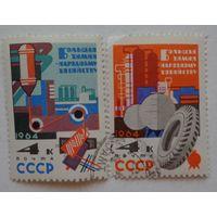 СССР.1964.Большая химия народному хозяйству