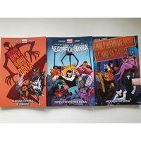 Совершенные враги Человека-Паука (3 книги)