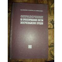 Справочник по проектированию систем электроснабжения городов 1974г.
