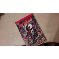 Дардевил. Том 1: Демон Хранитель ( Сорвиголова ) ( Daredevil ) by Смит, Куесада
