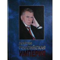 Добрая Российская Империя. Владимиру Жириновскому - 60 лет