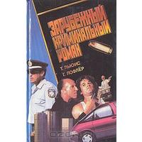 Зарубежный криминальный роман. Тед Льюис, Г. Лофлер
