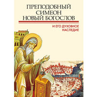 Преподобный Симеон Новый Богослов и его духовное наследие.
