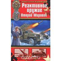 Кузнецов. Реактивное оружие Второй Мировой