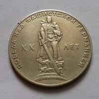 1 рубль СССР, ХХ лет Победы