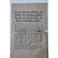 Советская листовка к немецким солдатам
