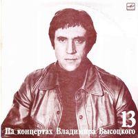 LP На концертах Владимира Высоцкого - 13. Лекция (1990)