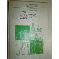 ВШМ. Карпов. 100 победных партий