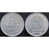 YS: Вьетнам, 1 донг 1976, КМ# 14, UNC (1)