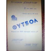 02.05.1968--Спартак Брест--Знамя Труда Орехово-Зуево