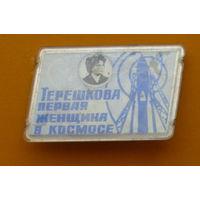 Терешкова- Первая женщина в космосе. Переливной.