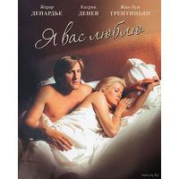Я вас люблю / Je vous aime (Катрин Денев,Жерар Депардье,Жан-Луи Трентиньян) DVD9
