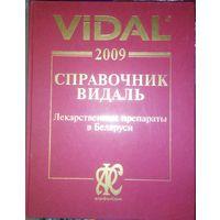 Справочник ВИДАЛЬ 2009. Лекарственные препараты в Беларуси