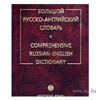 Смирницкий. Большой русско-английский словарь