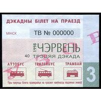 Образец! Проездной билет - автобус, троллейбус, трамвай, 3-я декада, Минск, 1998 год