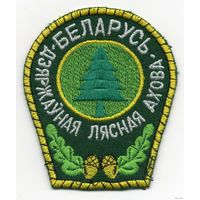 Шеврон РБ. Государственная лесная охрана
