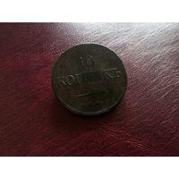 В КОЛЛЕКЦИЮ !!! 10 КОПЕЕК 1833 ЕМ ФХ-НИКОЛАЙ-1, НЕ МЫТА И НЕ ЧИЩЕНА !!!