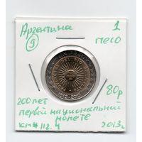 Аргентина 1 песо 2013 года. 200 лет первой национальной монете -9