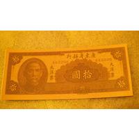 Китай  10 юань 1949г. 443396 (копия) распродажа