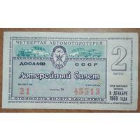 Лотерейный билет. Четвертая автомотолотерея ДОСААФ. 1969 г