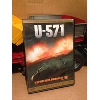 Подводная лодка Ю-571 - U-571 DVD 2000
