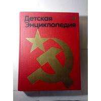 Детская энциклопедия 9 ,,Наша Советская Родина,,1978 г.