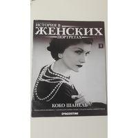 История в женских портретах. Коко Шанель.
