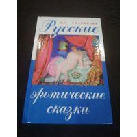 Русские эротические сказки