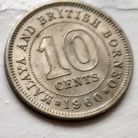 Малайя и Британское Борнео 10 центов, 1960 3-5-16