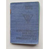 1933 год. Союз рабочих льно-пеньковой промышленности СССР. 13 марок