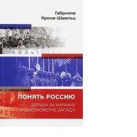 Кроне-Шмальц: Понять Россию. Борьба за Украину и высокомерие Запада