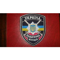 Налоговая милиция Украины (на китель)