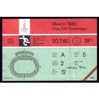 Олимпиада - 80 Минск Билет на футбол 20 июля 1980 год Не использованный