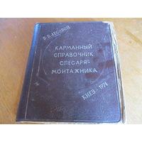 Карманный справочник слесаря-монтажника