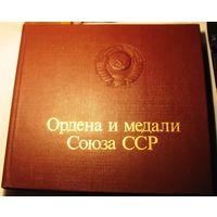 Ордена и медали Союза ССР