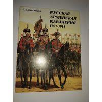 В.В. Звегинцов  Русская армейская кавалерия. 1907-1914.