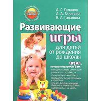 Развивающие игры для детей от рождения до школы. Александр Галанов и др.